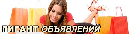 ГИГАНТ ОБЪЯВЛЕНИЙ id6794