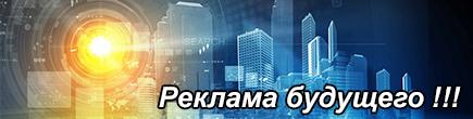 Реклама будущего !!! id6948